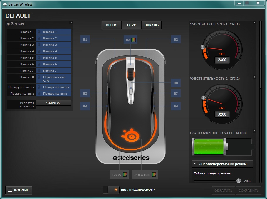 SteelSeries Engine 2